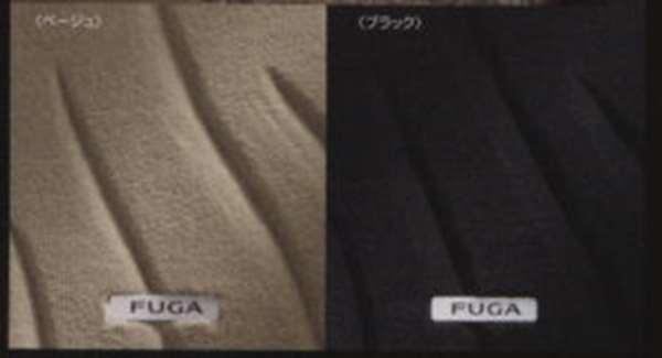 『フーガ』 純正 KY51 Y51 KNY51 フロアカーペット(エクセレント)ブラック パーツ 日産純正部品 カーペットマット フロアマット カーペットマット fuga オプション アクセサリー 用品