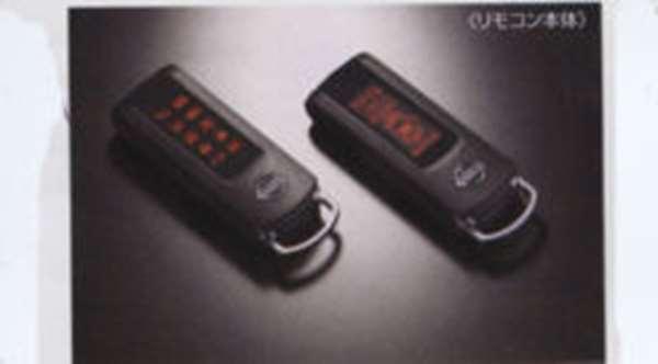 『フーガ』 純正 KY51 Y51 KNY51 リモコンエンジンスターター(アンサーバックモデル) パーツ 日産純正部品 無線エンジン始動 リモートスタート ワイヤレス fuga オプション アクセサリー 用品