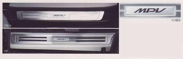 『MPV』 純正 LY3P スカッフプレート パーツ マツダ純正部品 ステップ 保護 プレート オプション アクセサリー 用品