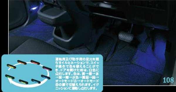 『ソリオ』 純正 MA15S フットイルミネーション パーツ スズキ純正部品 照明 明かり ライト solio オプション アクセサリー 用品