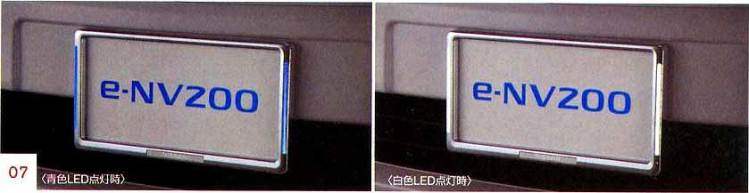 『e-NV200』 純正 VME0 イルミネーション付ナンバープレートリムセット ※リヤ封印注意 パーツ 日産純正部品 ナンバーフレーム ナンバーリム ナンバー枠 オプション アクセサリー 用品