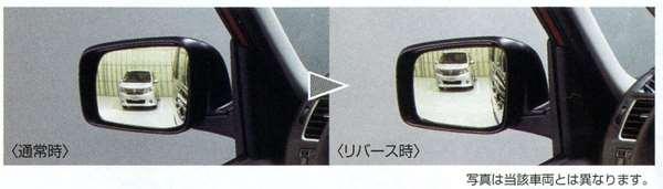 『e-NV200』 純正 VME0 リバース連動下向きドアミラー(助手席側) ※ミラー本体ではありません パーツ 日産純正部品 オプション アクセサリー 用品