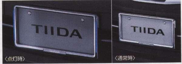 『ティーダ』 純正 C11 NC11 イルミネーション付ナンバープレートリムセット 1枚からの販売 ※リヤ封印注意 パーツ 日産純正部品 ナンバーフレーム ナンバーリム ナンバー枠 TIIDA オプション アクセサリー 用品