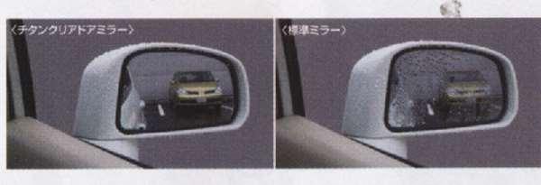 『ティーダ』 純正 C11 NC11 チタンクリアドアミラー(ヒーター付ドアミラー車用) パーツ 日産純正部品 水滴 視界 雨 TIIDA オプション アクセサリー 用品