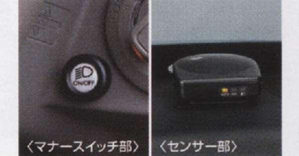 『ティーダ』 純正 C11 NC11 オートライト パーツ 日産純正部品 TIIDA オプション アクセサリー 用品