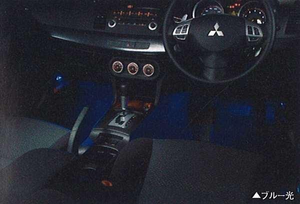 『ギャランフォルティス』 純正 CY4A フロアイルミネーション(ブルー光) パーツ 三菱純正部品 足元照明 フットランプ フットライト GALANTFORTIS オプション アクセサリー 用品