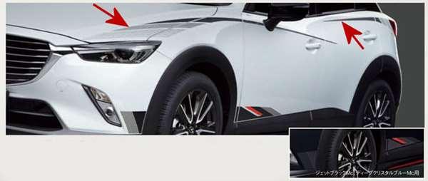 『CX-3』 純正 DK5FW DK5AW サイドデカール(アッパー) ※ステッカーのみ パーツ マツダ純正部品 ステッカー シール ワンポイント オプション アクセサリー 用品
