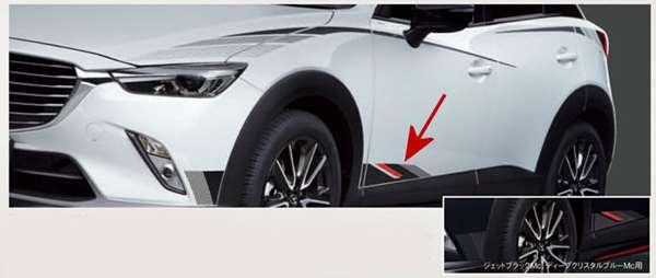 『CX-3』 純正 DK5FW DK5AW サイドデカール(ロア) ※ステッカーのみ パーツ マツダ純正部品 ステッカー シール ワンポイント オプション アクセサリー 用品