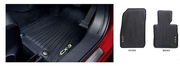 『CX-3』 純正 DK5FW DK5AW オールウエザーマット パーツ マツダ純正部品 オプション アクセサリー 用品
