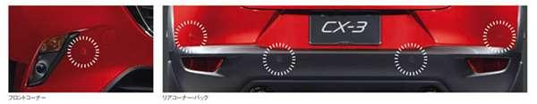 『CX-3』 純正 DK5FW DK5AW パーキングセンサー(6センサー)本体のみ ※取付キット、センサーは別売 パーツ マツダ純正部品 オプション アクセサリー 用品