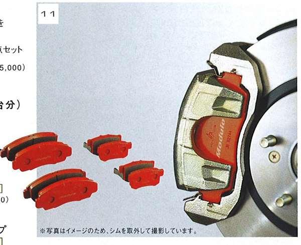 『アコード』 純正 CL9 CL8 CL7 ブレーキパッド(フロント・リアセット1台分) カーボンコンパウンド パーツ ホンダ純正部品 accord オプション アクセサリー 用品