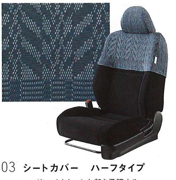 『アコードワゴン』 純正 CM1 CM2 CM3 シートカバー(ハーフタイプ) パーツ ホンダ純正部品 座席カバー 汚れ シート保護 accord オプション アクセサリー 用品