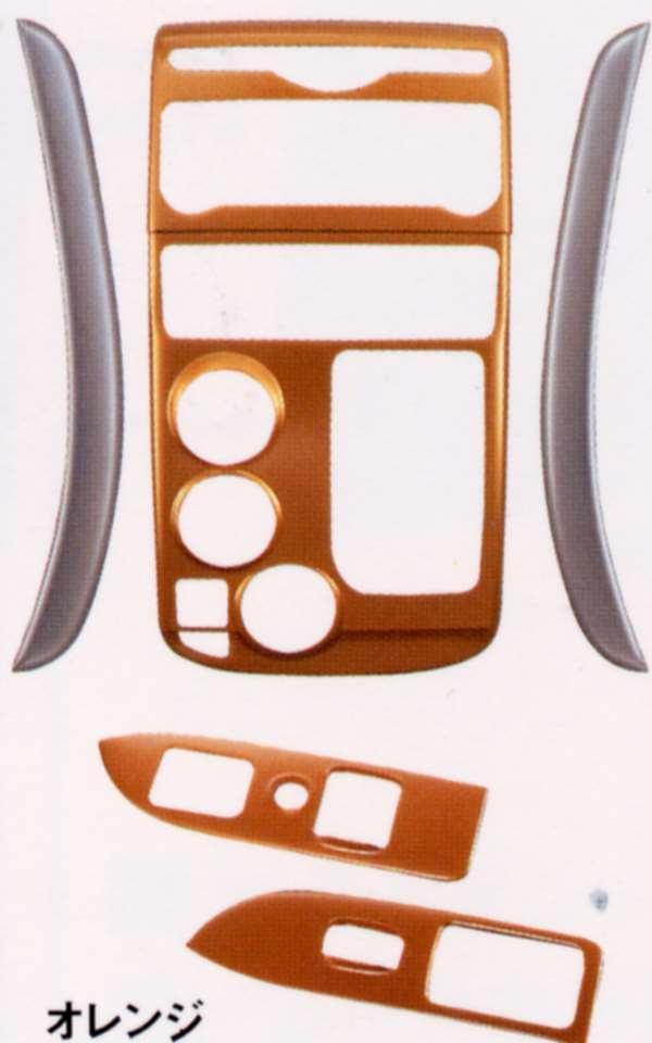 『スパイク』 純正 GK1 GK2 インテリアパネルセット (オレンジ)(6点) パーツ ホンダ純正部品 内装パネル freedspike オプション アクセサリー 用品