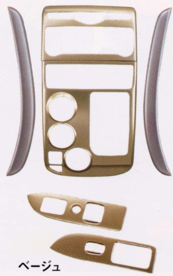 『スパイク』 純正 GK1 GK2 インテリアパネルセット(ベージュ)(6点) パーツ ホンダ純正部品 内装パネル freedspike オプション アクセサリー 用品