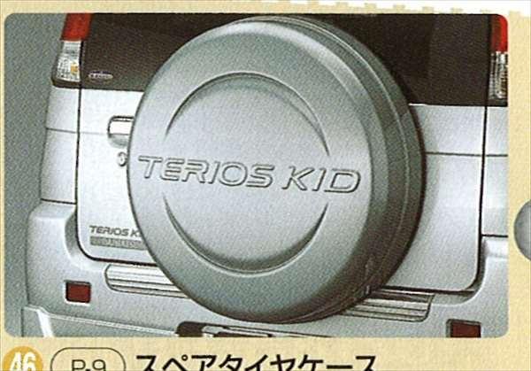 『テリオス』 純正 J131 スペアタイヤケース(ハードカバータイプ) パーツ ダイハツ純正部品 terios オプション アクセサリー 用品