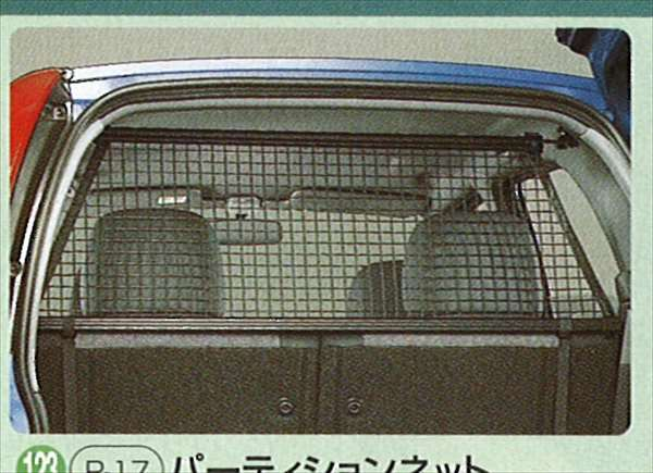 『テリオス』 純正 J131 パーティションネット パーツ ダイハツ純正部品 terios オプション アクセサリー 用品