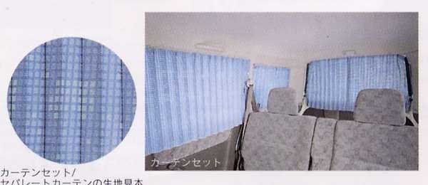 『バモス』 純正 HM1 HM2 カーテン(カーテンセット) パーツ ホンダ純正部品 vamos オプション アクセサリー 用品