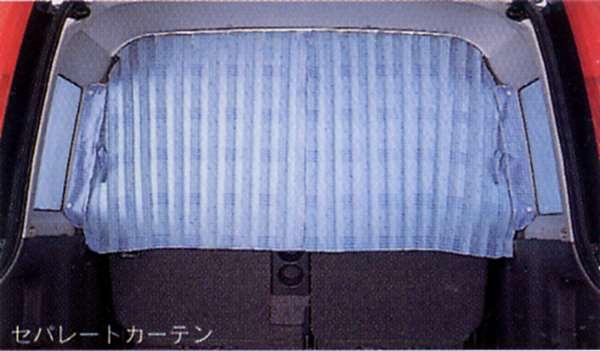 【バモス】純正 HM1 HM2 カーテン(セパレートカーテン) パーツ ホンダ純正部品 vamos オプション アクセサリー 用品