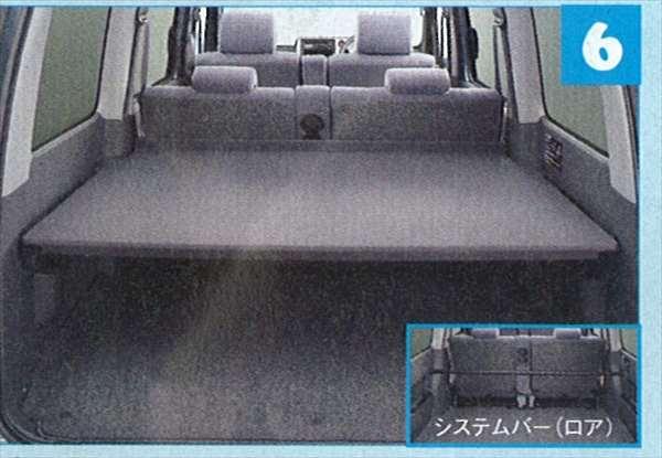 『アトレー』 純正 S320G 荷室ボード ※システムバー(ロア)(ユースフルホール専用)が2本別途必要です。