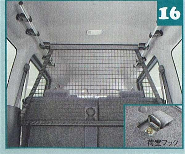 『アトレー』 純正 S320G パーティションネットセット(アッパーシステムレール用) パーツ ダイハツ純正部品 atrai オプション アクセサリー 用品