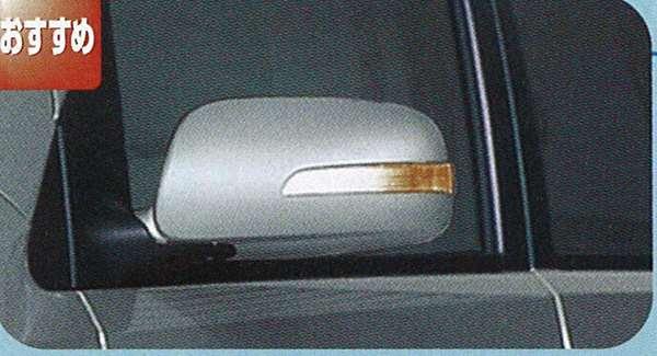 『ブーン』 純正 M300 ターンランプ付きドアミラー パーツ ダイハツ純正部品 ドアミラーカバー サイドミラーカバー カスタム boon オプション アクセサリー 用品