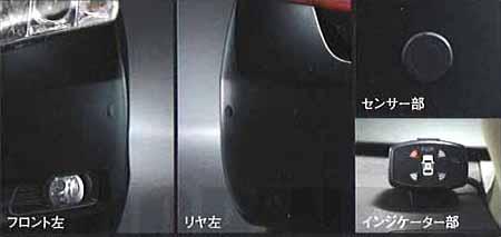 『カムリ』 純正 ACV40 コーナーセンサーボイス(4センサー) パーツ トヨタ純正部品 危険察知 接触防止 セキュリティー camry オプション アクセサリー 用品