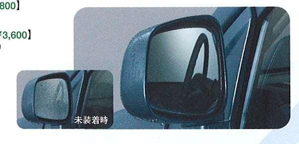 『ミニカ』 純正 H42V H47V 親水鏡面ドアミラー(交換タイプ) パーツ 三菱純正部品 MINICA オプション アクセサリー 用品