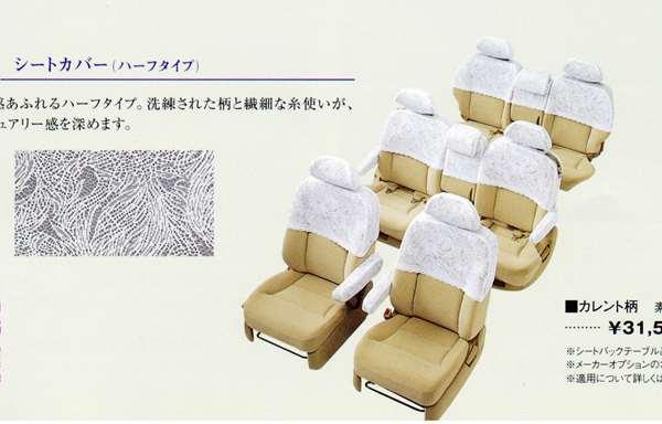 『エリシオン』 純正 RR1 RR2 シートカバー(ハーフタイプ)(カレント柄) パーツ ホンダ純正部品 座席カバー 汚れ シート保護 elysion オプション アクセサリー 用品
