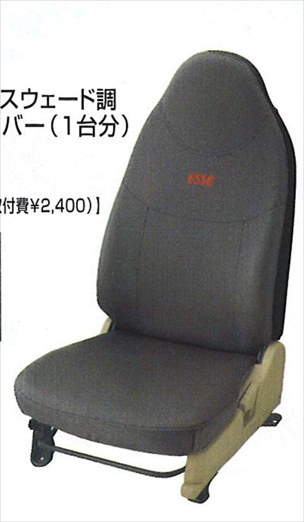 『エッセ』 純正 L235 ブラックスウェード調シートカバー(1台分) パーツ ダイハツ純正部品 座席カバー 汚れ シート保護 esse オプション アクセサリー 用品