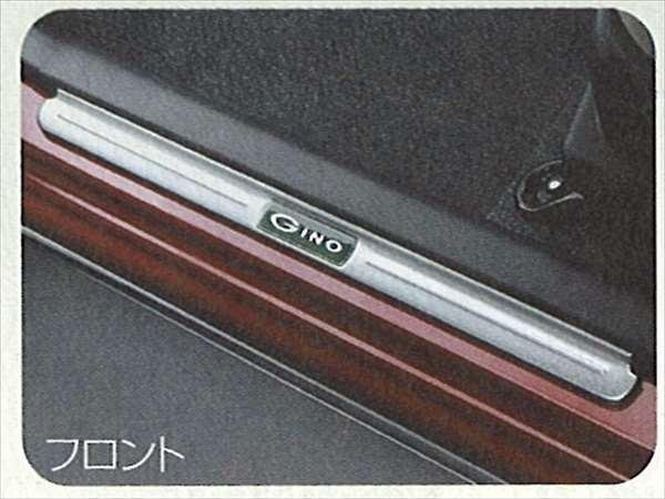 『ジーノ』 純正 L650 スカッフプレート(1台分)(フロント/リア) パーツ ダイハツ純正部品 ステップ 保護 プレート miragino オプション アクセサリー 用品