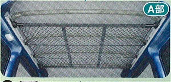 『ハイゼットバン』 純正 S320 オーバーヘッドネット(マルチレール用)(ハイルーフ車専用) パーツ ダイハツ純正部品 バー収納 hijetvan オプション アクセサリー 用品