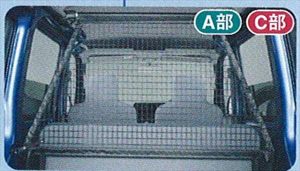 『ハイゼットバン』 純正 S320 パーティションネット(アッパーシステムレール用) パーツ ダイハツ純正部品 hijetvan オプション アクセサリー 用品