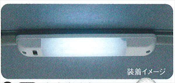 『ハイゼットバン』 純正 S320 室内蛍光灯 パーツ ダイハツ純正部品 照明 ルームライト 明かり hijetvan オプション アクセサリー 用品