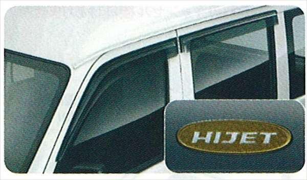 『ハイゼットバン』 純正 S320 ロングバイザー(1台分) パーツ ダイハツ純正部品 ドアバイザー サイドバイザー 雨よけ hijetvan オプション アクセサリー 用品