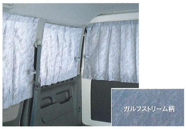 『タウンボックス』 純正 U61W U62W カーテン(ガルフストリーム柄) パーツ 三菱純正部品 TOWNBOX オプション アクセサリー 用品