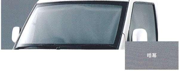 『タウンボックス』 純正 U61W U62W カーテンフロントブラインド(暗幕) パーツ 三菱純正部品 TOWNBOX オプション アクセサリー 用品