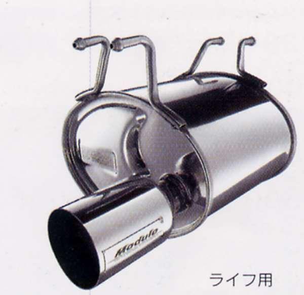 『ライフ』 純正 JB5 スポーツマフラー(エキパイフィニッシャー部φ75mm) パーツ ホンダ純正部品 排気 パワーアップ 重低音 life オプション アクセサリー 用品