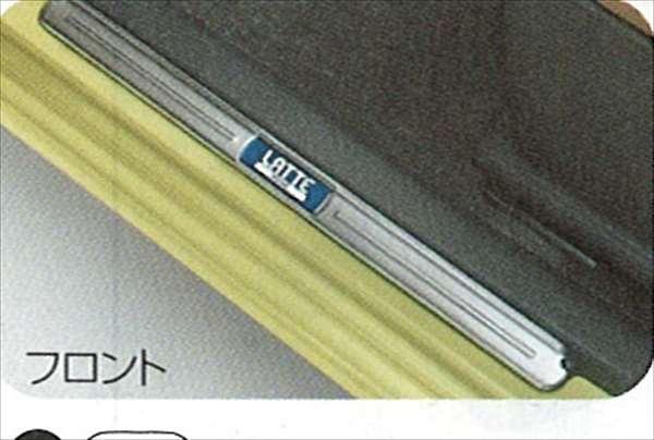 『ムーヴラテ』 純正 L550 スカッフプレート(1台分)(フロント/リア) パーツ ダイハツ純正部品 ステップ 保護 プレート movelatte オプション アクセサリー 用品