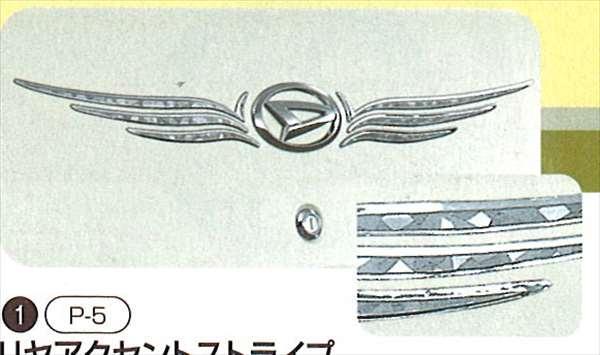 『ミラ』 純正 L250 リヤアクセントストライプ パーツ ダイハツ純正部品 mira オプション アクセサリー 用品