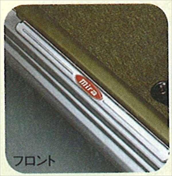 『ミラ』 純正 L250 スカッフプレートカバー(3ドア車用) パーツ ダイハツ純正部品 ステップ 保護 プレート mira オプション アクセサリー 用品