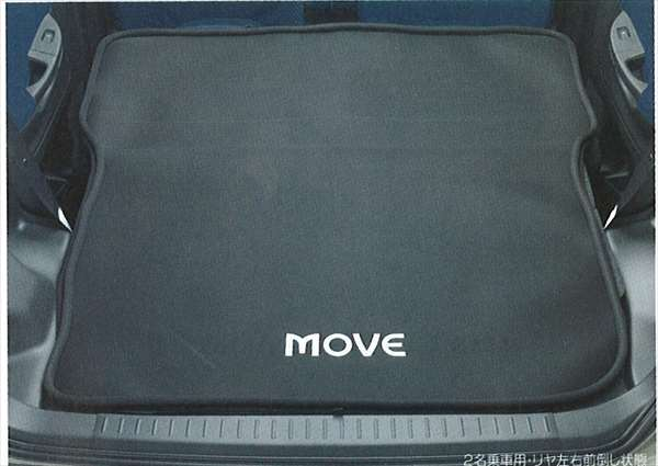 『ムーヴ』 純正 L150 ラゲージソフトトレイ(2名乗車時用) パーツ ダイハツ純正部品 ラゲッジマット トランクトレイ 滑り止め move オプション アクセサリー 用品