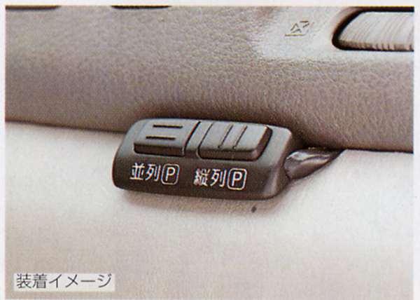 『オーパ』 純正 ZCT10 パーキングアシストシステム パーツ トヨタ純正部品 opa オプション アクセサリー 用品