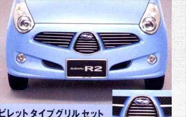 『R2』 純正 RC1 RC2 ビレットタイプグリル(センターのみ) パーツ スバル純正部品 オプション アクセサリー 用品