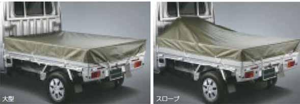 『サンバートラック』 純正 S500J フレイトカバー 大型/スロープ パーツ スバル純正部品 平シート 荷台シート sambar オプション アクセサリー 用品