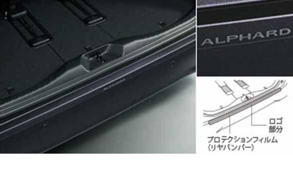 『アルファード』 純正 GGH30W プロテクションフィルム リヤバンパー パーツ トヨタ純正部品 alphard オプション アクセサリー 用品