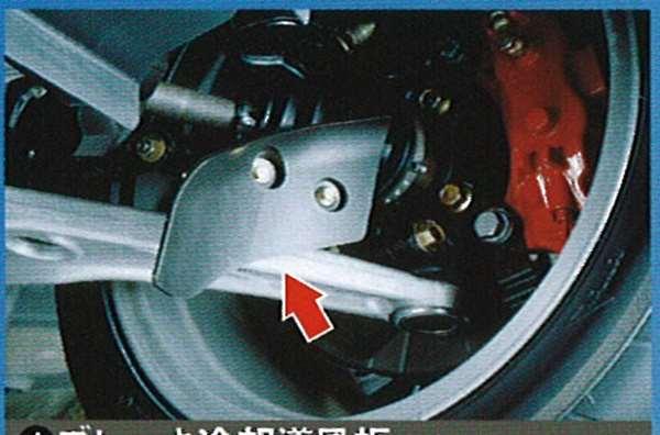 『ランサーエボリューションワゴン』 純正 CT9W ブレーキ冷却導風板 パーツ 三菱純正部品 LANCER オプション アクセサリー 用品