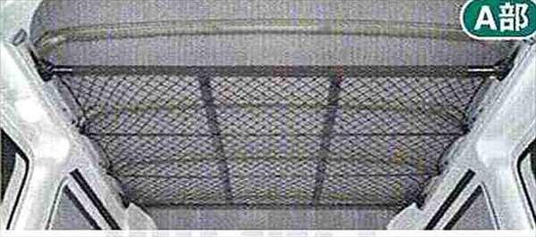 『ハイゼットカーゴ』 純正 S321 S331 オーバーヘッドネット(マルチレール用) パーツ ダイハツ純正部品 バー収納 hijetcargo オプション アクセサリー 用品