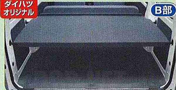 『ハイゼットカーゴ』 純正 S321 S331 荷室ボード パーツ ダイハツ純正部品 hijetcargo オプション アクセサリー 用品
