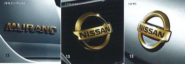 ゴールドエンブレム(フロント、リヤ、車名エンブレム) ムラーノ PNZ51 TNZ51 日産純正 ドレスアップ ワンポイント murano パーツ 部品 オプション