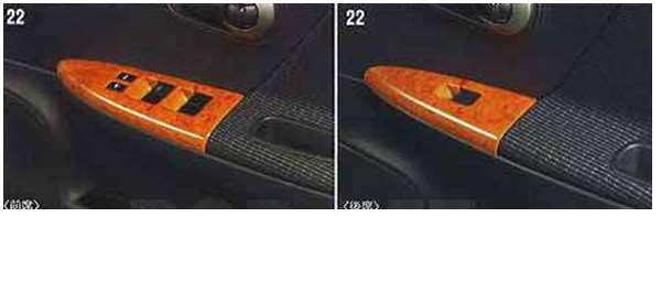 『ノート』 純正 E11 ZE11 NE1 木目調パネル(Bキット) パワーウインドウスイッチ(1台分) HPUN2 パーツ 日産純正部品 インテリアパネル 内装パネル NOTE オプション アクセサリー 用品